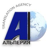 Бюро перевода Альперия
