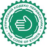 Этический кодекс переводчика